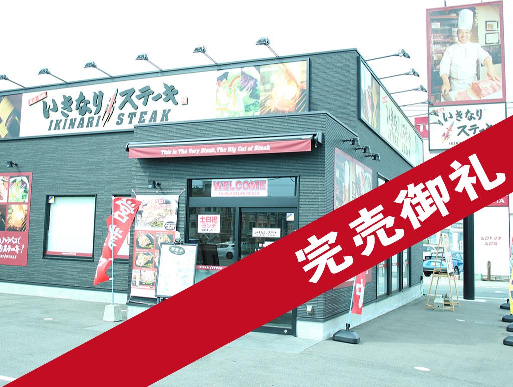 いきなりステーキナフコツーワンスタイル山口店