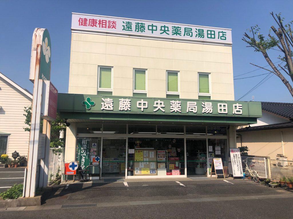 遠藤中央薬局 湯田店