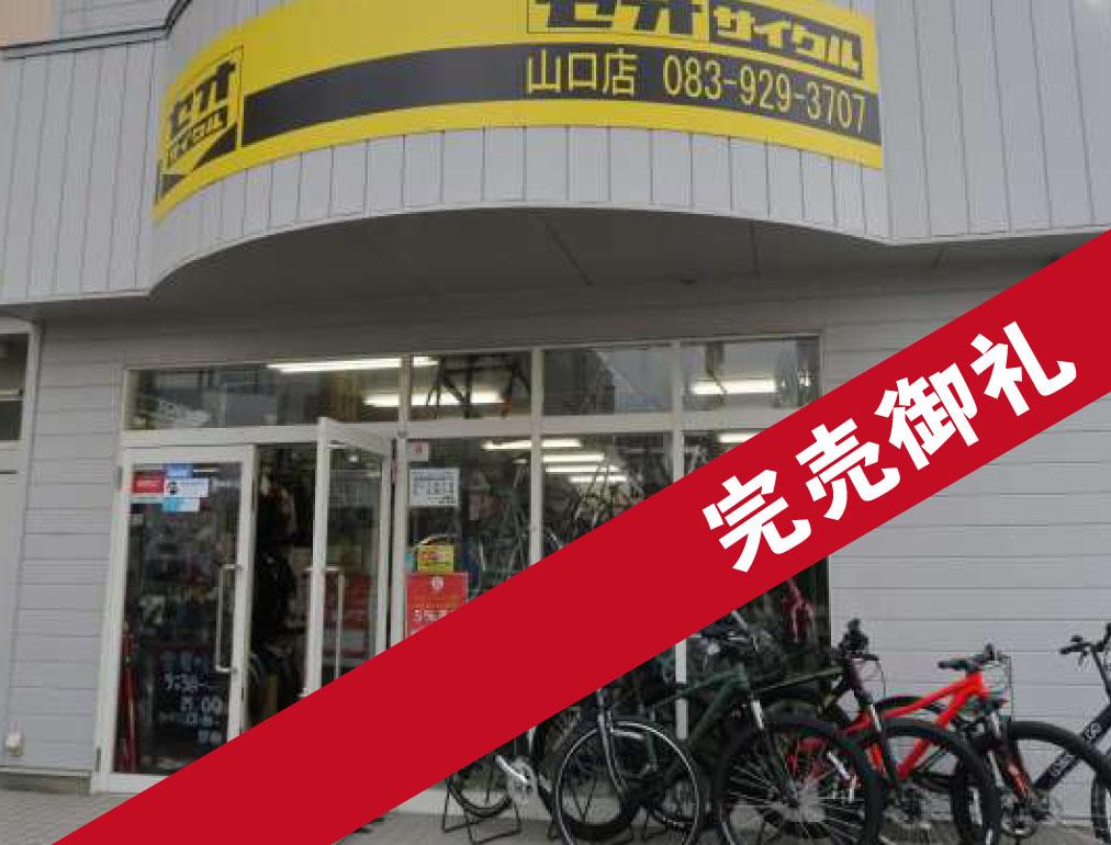 セオサイクル山口店
