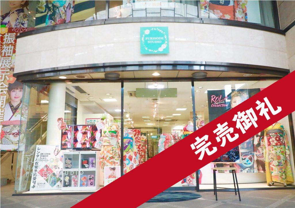 近江屋レンタル&フォトスタジオ