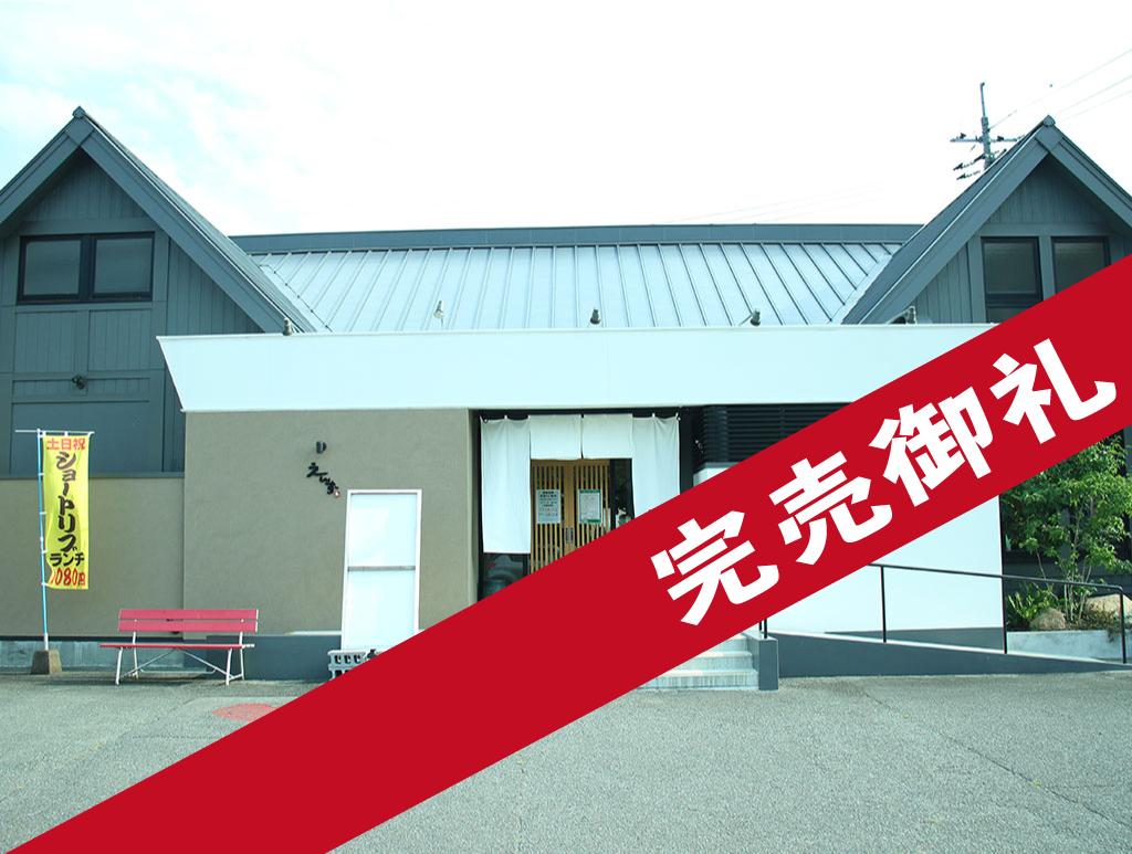 炎'S(えんず)山口本店