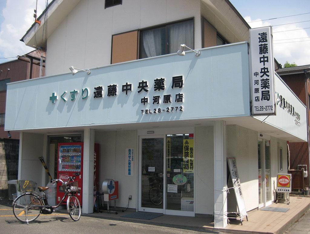 遠藤中央薬局 中河原店