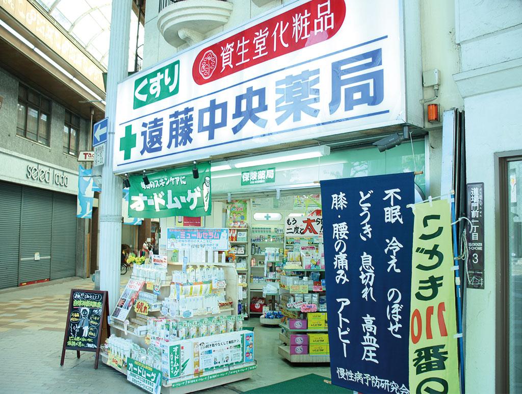 遠藤中央薬局 本店