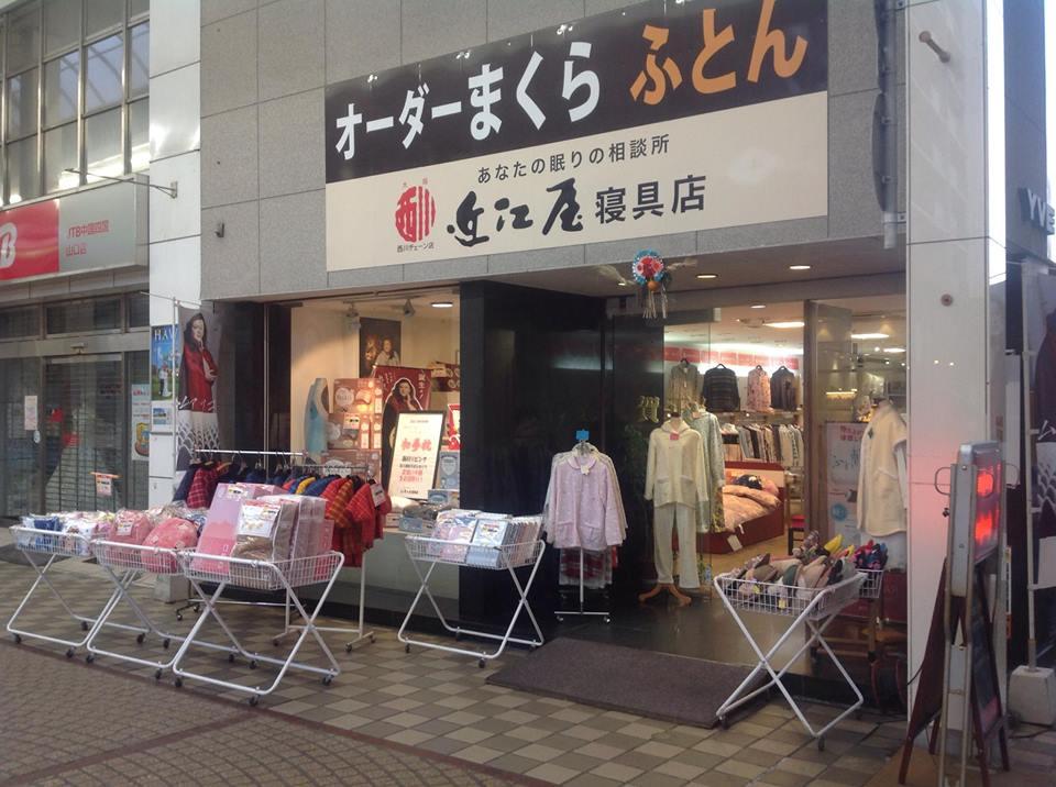 近江屋寝具店