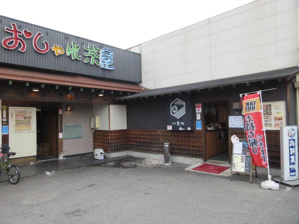 海鮮長州湯田店