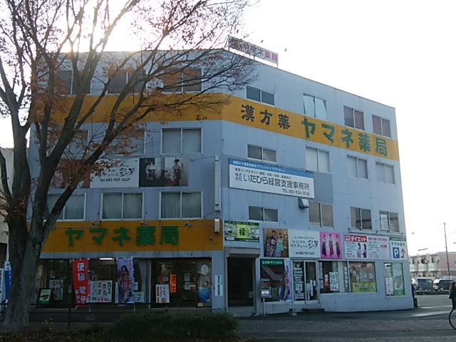 ヤマネ薬局 平川店