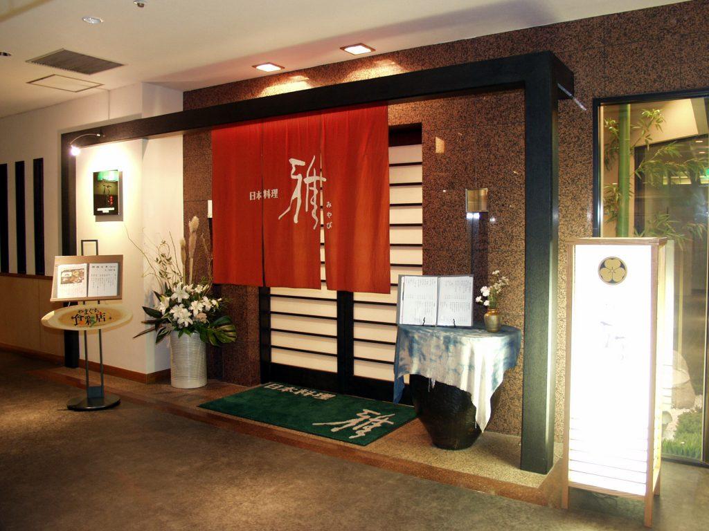 山口グランドホテル内 日本料理「雅」