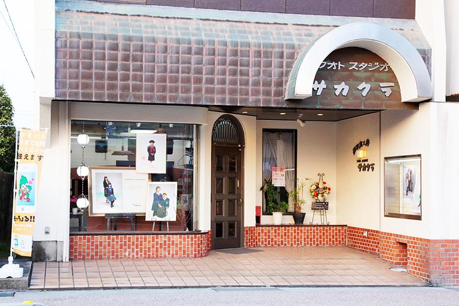 夢写真工房 フォトスタジオ サカクラ