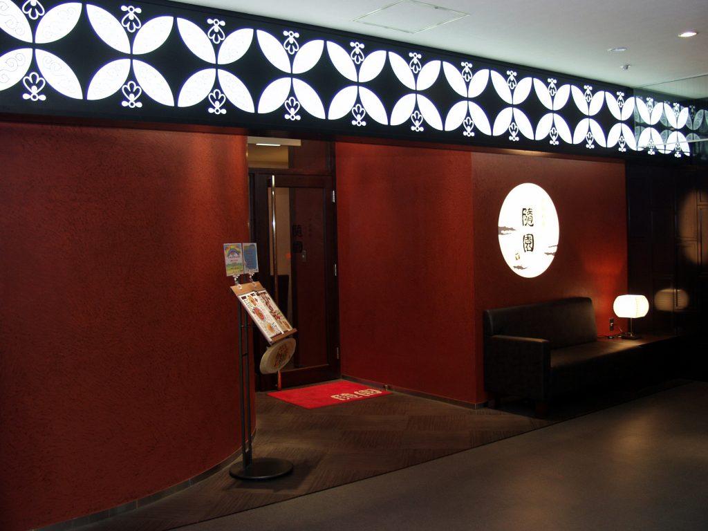 山口グランドホテル内 中国料理「隨園」
