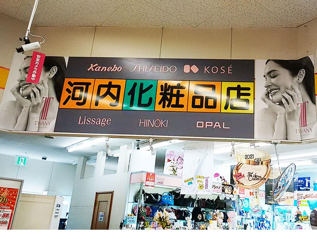 河内化粧品店