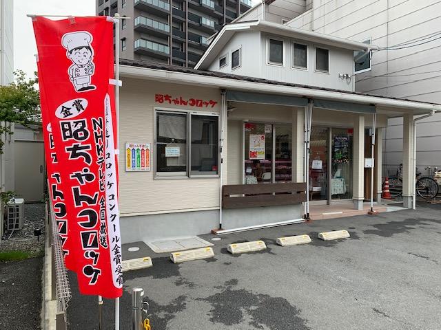 昭ちゃんコロッケ株式会社