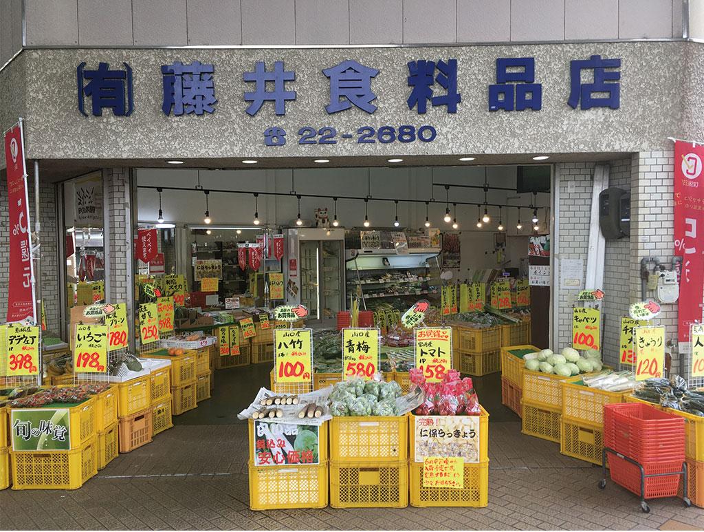 藤井食料品店 本店