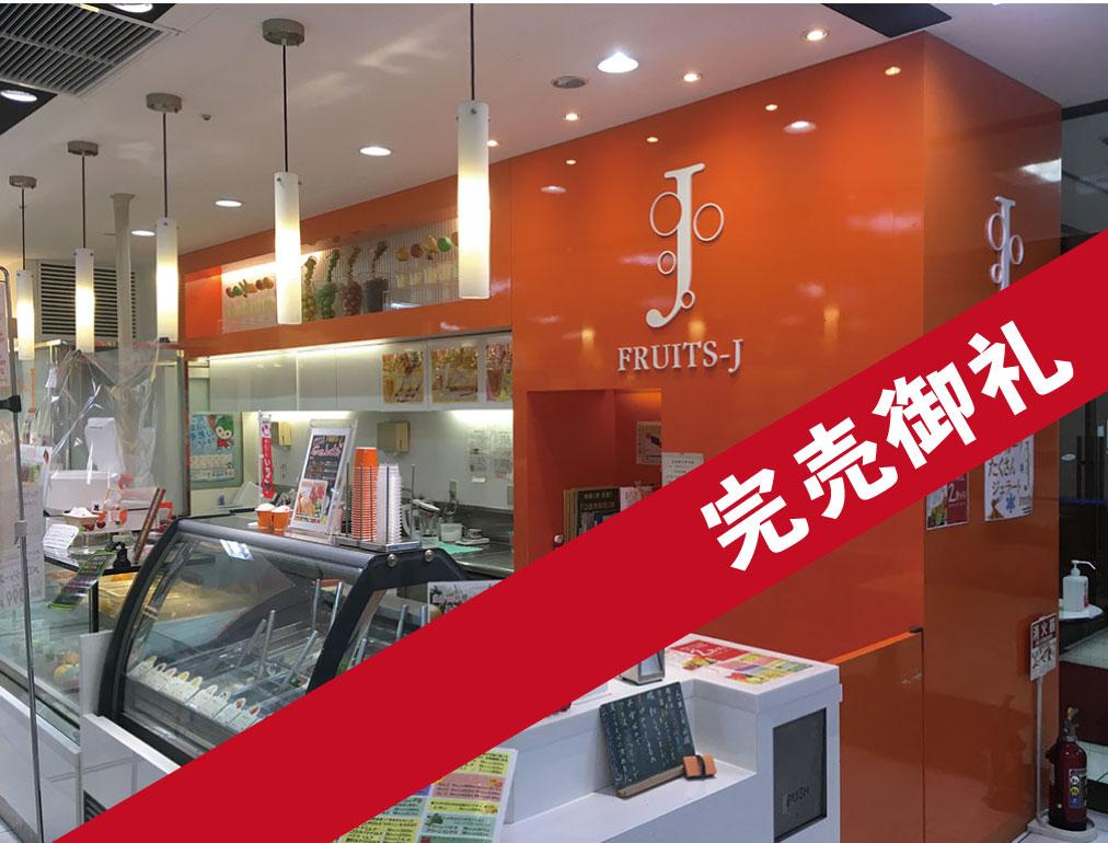 藤井食料品店 山口井筒屋店