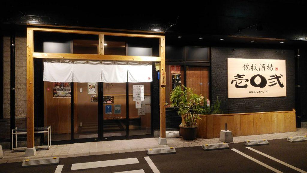 鉄板酒場壱○弐