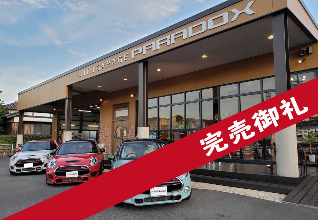 MINI Garage PARADOX