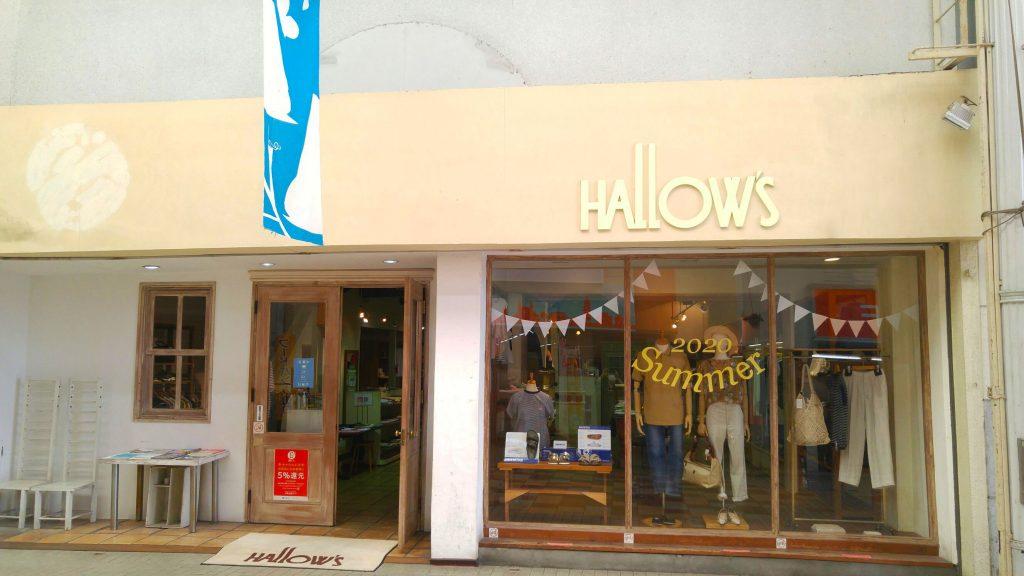 ハローズ山口店